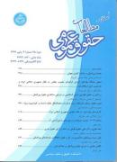 فصلنامه مطالعات حقوق عمومی