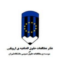 موسسه مطالعات حقوق عمومی دانشگاه تهران